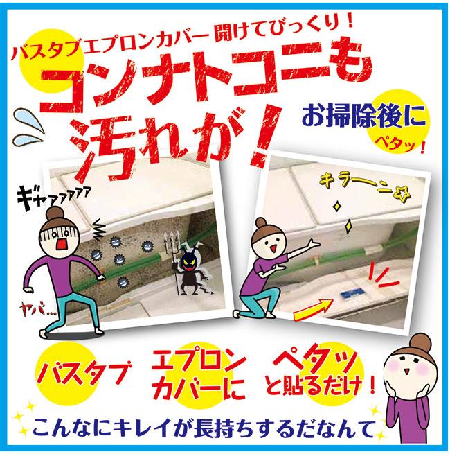 ofuro_eiseitouban_pop_650_655.jpg